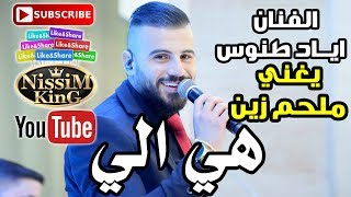 اياد طنوس هي الي NissiM KinG MusiC