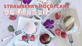 Strawberry Mochi Cake | 草莓冰皮月亮蛋糕 [Inspired by Lawson 羅森] 🍓🍰