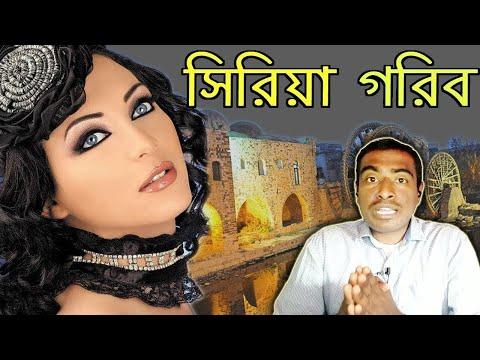 সিরিয়া দেশ || সিরিয়া দেশের অদ্ভুত কিছু তথ্য || Amazing Facts About SYRIA Country In Bengali