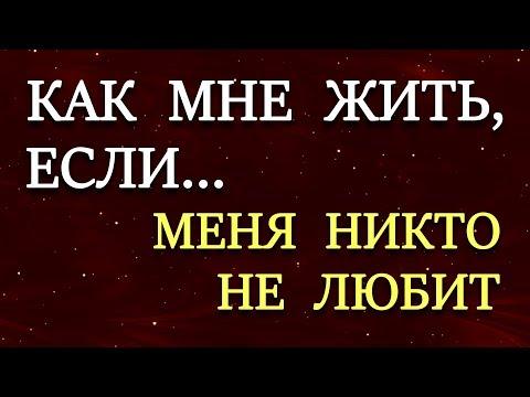 «КАК МНЕ ЖИТЬ, ЕСЛИ МЕНЯ НИКТО НЕ ЛЮБИТ» | встреча 1 | Евгений Зайцев | 07.03.2020
