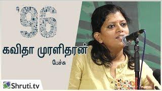 96 Movie discussion forum | கவிதா முரளிதரன் | Kavitha Muralidharan | Vijay Sethupathi, Trisha