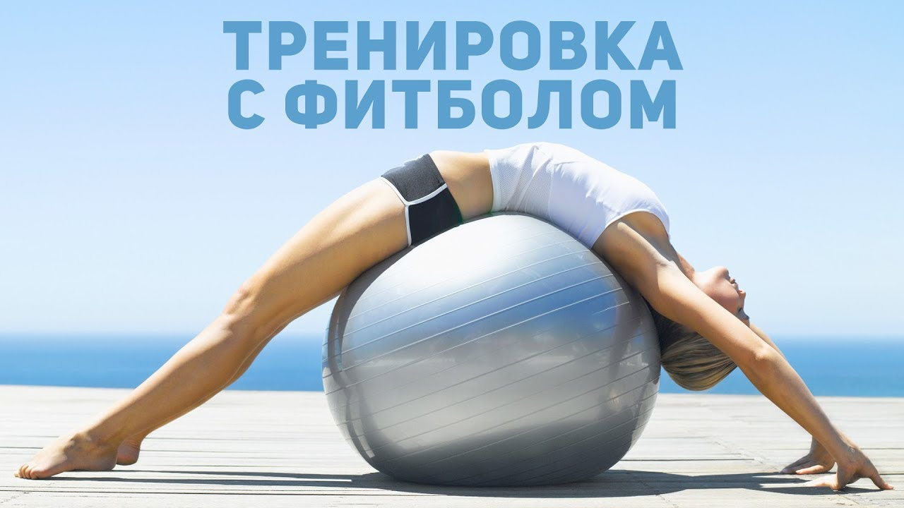 Купить Мяч для фитнеса