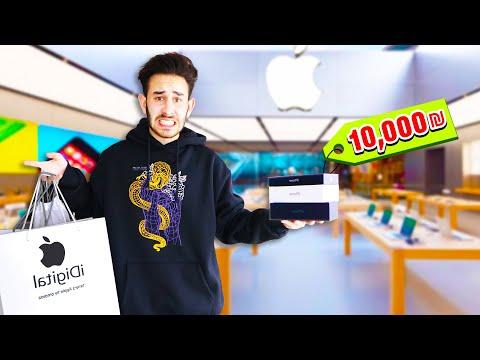 קונה כל דבר שקנו לפניי בחנות! קניתי את האיפון 12 פרו החדש!!! - Sam Royal