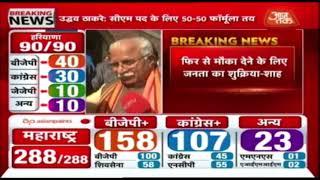 Haryana Results:  Amit Shah ने Tweet कर जनता को कहा शुक्रिया, Khattar को दोबारा सीएम बनाने के संकेत