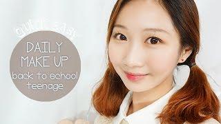 [ENG cc] 10대학생메이크업 로드샵메이크업 Back To School Teenage makeup tutorial