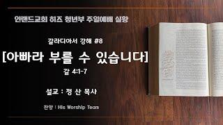 [아빠라 부를 수 있습니다]  HIS 주일예배실황   정산 목사   갈라디아서 강해  ep. 08  (03/28/2021)
