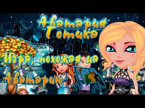 Как выглядеть богатой и элегантной в игре Аватария мир где сбываются мечты