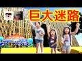 【コラボ】巨大立体迷路「デッ海」でさあやちゃんとコラボ!横浜八景島シーパラダ…