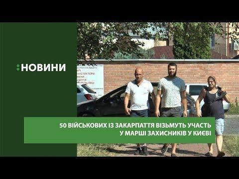50 військових із Закарпаття візьмуть участь у Марші захисників України
