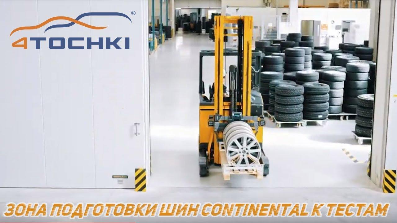 Зона подготовки шин Continental к тестам на 4 точки. Шины и диски 4точки - Wheels & Tyres