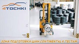 Зона подготовки шин Continental к тестам