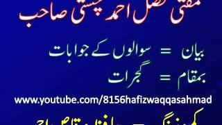 vuclip MUFTI FAZAL AHMAD CHISHTI - Sawaloon kay Jawabat ( Gujrat ).flv