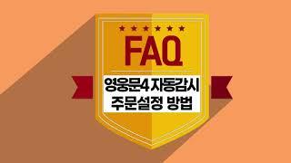 [주식초보 l How To] 키움증권 FAQ 동영상_영…