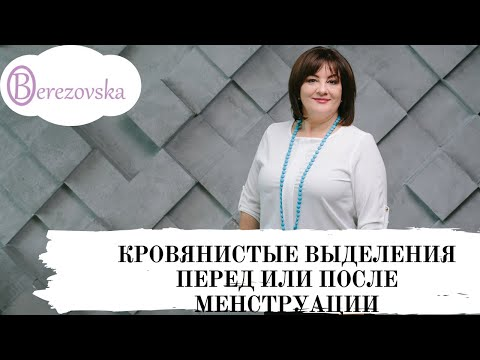 Др. Елена Березовская - Кровянистые выделения перед или после менструации