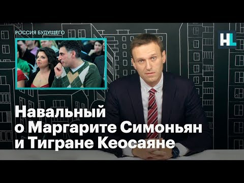 Навальный о Маргарите Симоньян и Тигране Кеосаяне