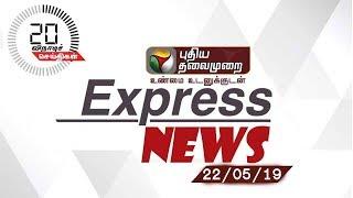 PuthiyaThalaimurai Express News | 20 விநாடிச் செய்திகள் | 22/05/2019 | PuthiyaThalaimurai TV