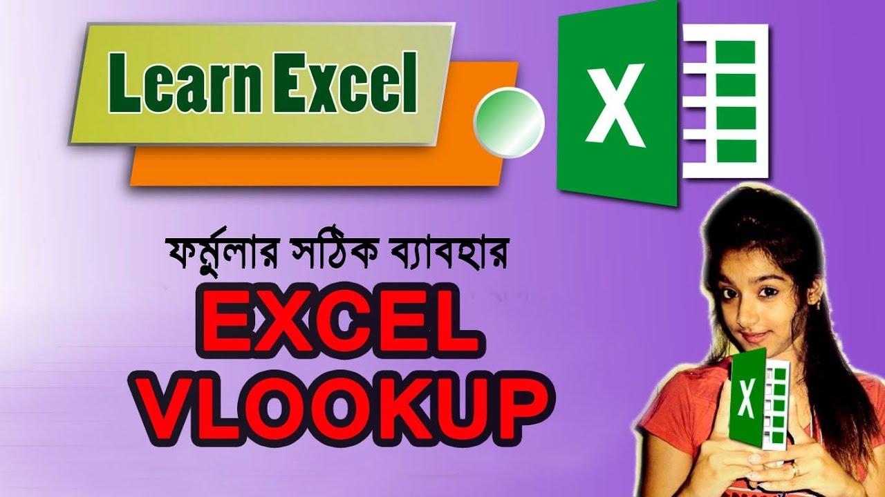এক্সেল VLOOKUP I Excel vlookup tutorial in bangla I Excel-2010