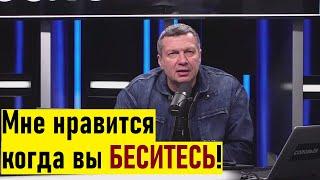 ПОЛНЫЙ РАЗНОС! Соловьёв прямо в СЕРДЦЕ ПРОБИВАЕТ либерастов
