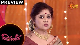 Jiyonkathi - Preview | 9th Nov 19 | Sun Bangla TV Serial | Bengali Serial