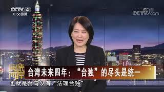 《海峡两岸》 20200502| CCTV中文国际