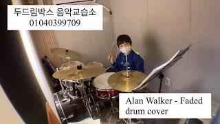 [두드림박스 음악교습소] Alan Walker의 Fad…