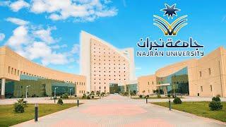 شروط و كيفية التقديم جامعة نجران - How to apply for Najran University - Free Scholarship