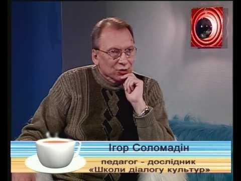 Игорь Соломадин - Школа диалога культур
