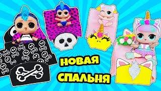 Семейка Панк Бой и Единорог КУКЛЫ ЛОЛ СЮРПРИЗ переехали в Особняк! Мультик LOL Surprise Doll House
