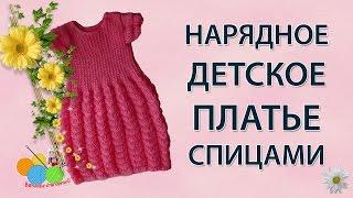 Детское нарядное платье спицами (часть 3)(Заключительная часть вязания детского нарядного платья спицами. В этом видео показано, как соединить плече..., 2016-06-24T10:00:05.000Z)