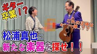 吉本新喜劇ヒーローYouTubeマン新名徹郎です! 今回は、松浦真也くんの為に 新たな楽器を探しに大奮闘! ギターの代わりになる楽器はみつかる...