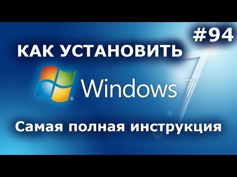 УСТАНОВИТЬ WINDOWS 7 - Самая подробная инструкция! + ДРАЙВЕРА + НАСТРОЙКИ