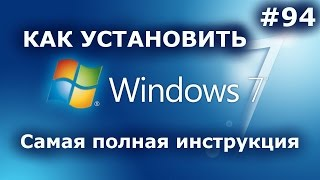 установка Windows 7 (Windows 7 x64) в Virtualbox