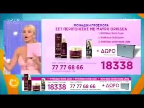 3414a98344 19V69 Italia Black Orchid Care   ΔΩΡΟ Νεσεσέρ - extramall.gr