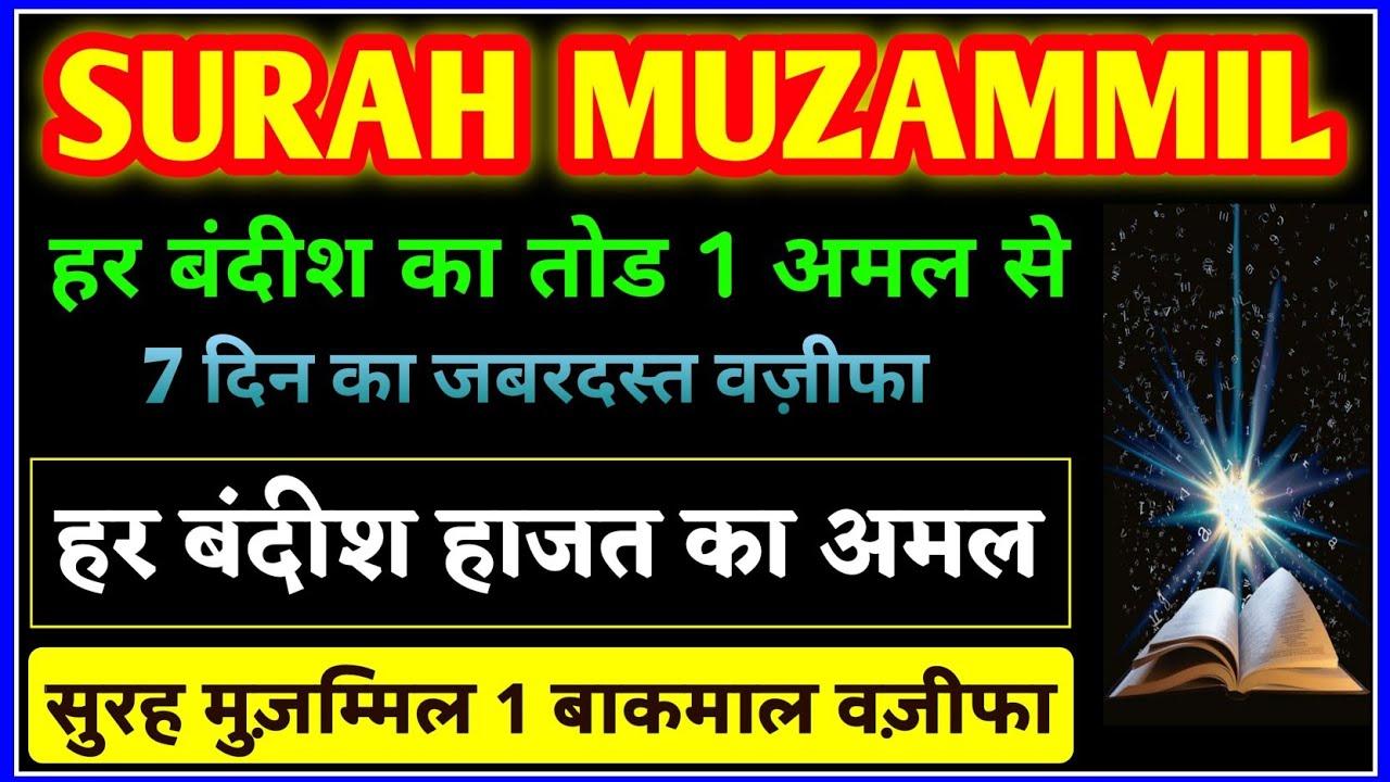 Surah Muzamil | Har Bandish Ka Amal | Har Hajat Ka Wazifa