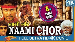 Naami Chor Hindi Dubbed Full Length Movie | Rishi, Navneet Kaur | Bollywood Hindi Dubbed Movies