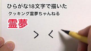【文字絵】霊夢をひらがな18文字で描くよ!【クッキング霊夢ちゃんねる】