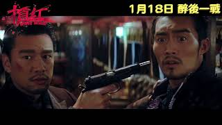 Wine War 搶紅 (2018) Official Chinese Trailer HD 1080 HK Neo Film Shop Leon Lai