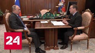 Медведев утвердил принципы модернизации первичного звена здравоохранения - Россия 24
