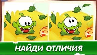 Найди Отличия - Лес (Приключения Ам Няма) Смешные мультфильмы для детей