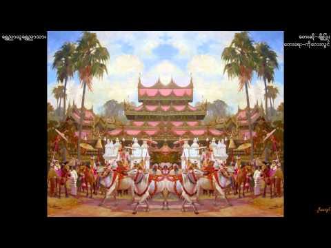 Cho Pyone-Shwe Nyar Thu Shwe Nyar Thar