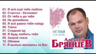 Алексей Брянцев - От тебя и до тебя / ПРЕМЬЕРА!