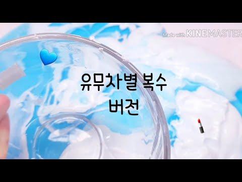 💛윰차복수버전👱♀️/💙 련슬님 영상�