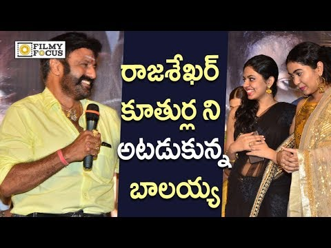 Balakrishna Fun with Rajashekar Daughters @PSV Garuda Vega Movie Trailer Launch - Filmyfocus.com