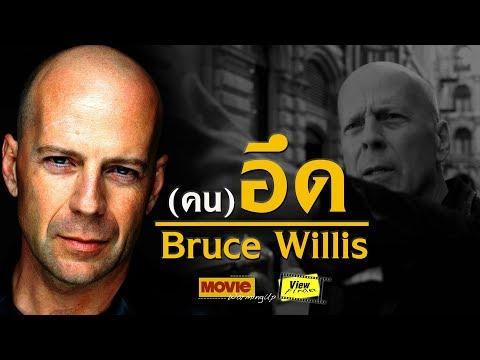 แกะรอยคนอึด Bruce Willis [ MovieWarmingUp : Death Wish นักฆ่าโคตรอึด ]