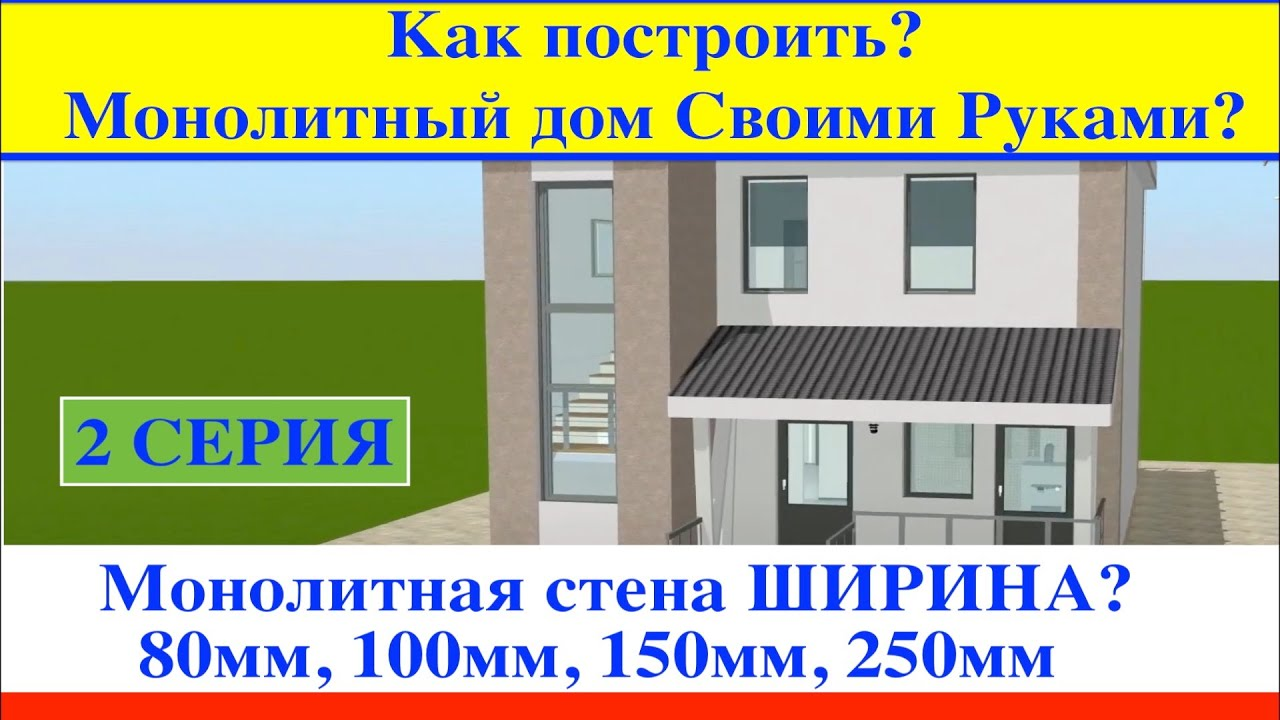 Монолитная дом стена толщина 100 мм 150 мм 250 мм Плюсы и минусы 2 серия