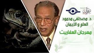 د. مصطفى محمود - العلم والإيمان - مهرجان العفاريت