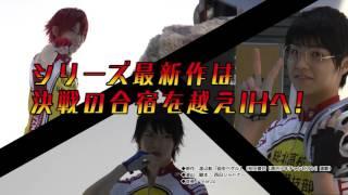 原作:渡辺航「弱虫ペダル」(秋田書店『週刊少年チャンピオン』連載) ...
