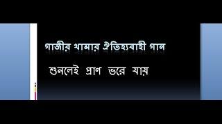 Gazir Khamar Traditional Song (Heart Touching song)_2016