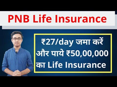 Life Insurance | PNB Metlife Suraksha TROP