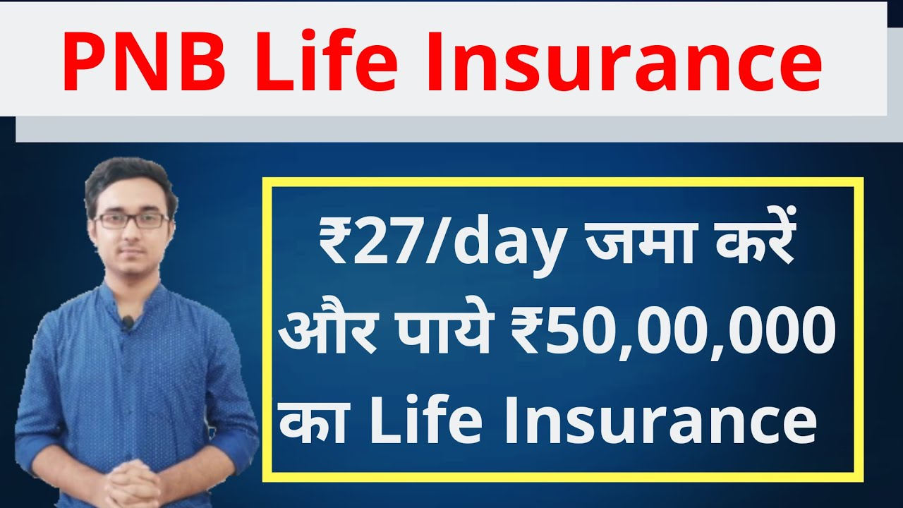 Life Insurance Pnb Metlife Suraksha Trop Youtube